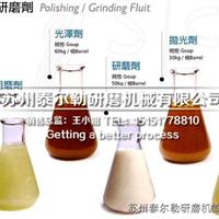 供应苏州厂家直销抛光研磨液光亮剂除锈剂