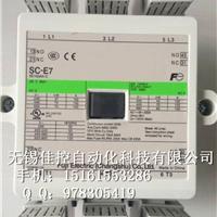 无锡富士接触器SC-E7-C正品销售