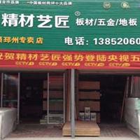 中国生态板品牌全国招商 精材艺匠江苏邳州店