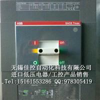 ABB塑壳断路器XT4H250 TMA 250 3P FFCL