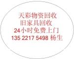 北京天彩旧家具电器物资回收公司