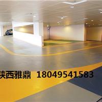 陕西雅鼎建筑专业承接西安各种环氧地坪