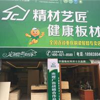 中国板材品牌招商加盟 精材艺匠重庆铜梁店