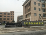 宁波皇信科技设备有限公司