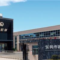 东莞固达机械制造有限公司