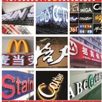 广告字牌,标识灯箱,交通设施,展览展示,弱电产品,