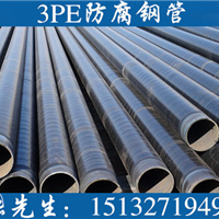 供应石油/燃气3PE防腐钢管