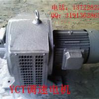 供应YCT180-4A-4kw调速电机