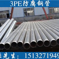 供应天然气3pe防腐钢管价格报价