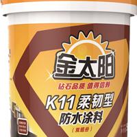 供应金太阳K11柔韧型防水涂料