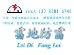 郑州雷地电子工程有限公司
