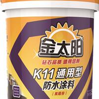 供应卫生间防水材料_K11柔韧型防水涂料