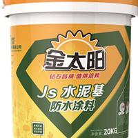 供应JS聚合物水泥基防水涂料_金太阳防水