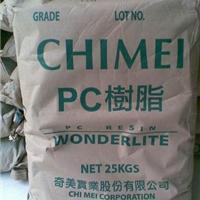 供应耐候PC PC-115U 奇美PC
