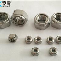 304不锈钢金属锁紧螺母 自锁螺母 防松螺帽