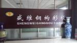 天津盛维钢构彩板有限公司