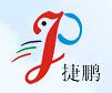 安平县捷鹏丝网制造有限公司