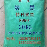 供应热裂解炭黑N990,碳黑N990