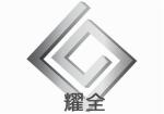 东莞耀全金属材料有限公司