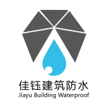 深圳市佳钰建筑防水材料有限责任公司