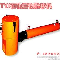 供应TYJ在轨重物推移变压器推移机]、