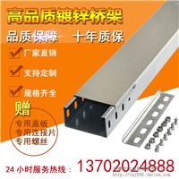 天津金属弱电电缆防火镀锌桥架铁线槽100*75