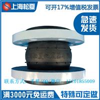 DN250-PN16热源泵用松夏牌耐高温橡胶接头