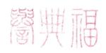 东阳市誉福红木家具厂