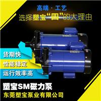 最给力耐酸碱磁力泵塑宝耐酸碱磁力泵高端!