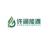 四川许润能源科技有限公司