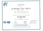 ISO质量管理证书
