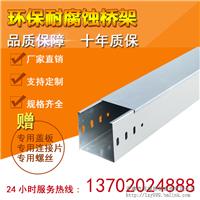 天津金属弱电电缆镀锌桥架铁线槽100*100