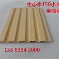 淮南生态木墙板 300包覆墙板价格