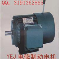 供应YEJ系列电机YEJ250M
