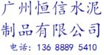 广州恒信水泥制品有限公司