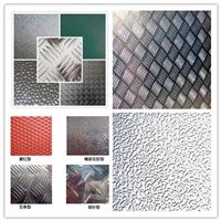 供应防滑铝板/花纹铝板价格行情