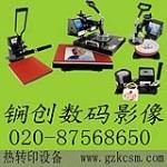 广州市锎创数码科技有限公司
