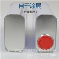 广州自干漆低价供应