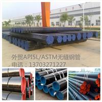 供应无缝管ASME无缝钢管(美标厂家)
