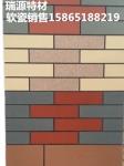 厂家批发软瓷砖