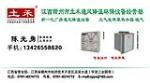 赣州土禾通风设备工程有限公司