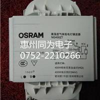 OSRAM ŷ˾�� NG400ZT ��ѹ�Ƶ�������