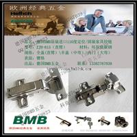 德国BMB家具五金配件BMB全盖铰链批发
