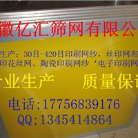 供应165T-420目丝印网纱 印刷网纱 聚酯网纱