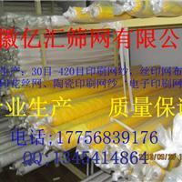 供应印刷网纱,丝印网纱,丝网印刷网纱