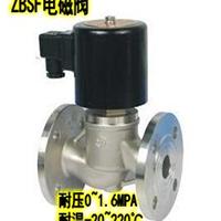 供应ZBSF型全不锈钢法兰蒸汽电磁阀