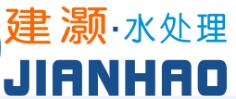 广州建灏水处理设备工程部