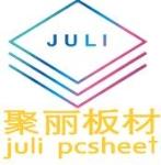 江苏塑业阳光板耐力板厂家