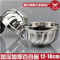 供应不锈钢碗 加厚加深百合碗 汤碗批发