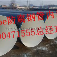 供应无毒饮用水管道ipn8710外3pe防腐钢管